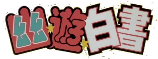 Elección del logo para Prestashop 1.7